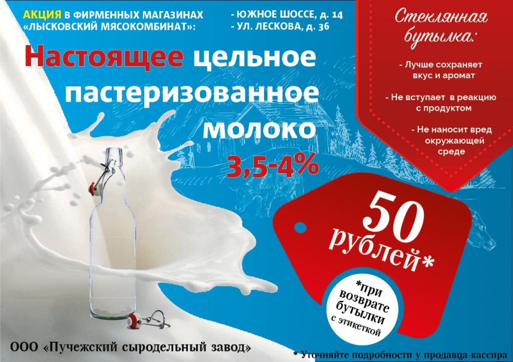 Акция Пучеж, молоко в бутылке.png